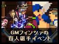 【終了】GMフィンツァの百人組手イベント
