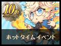 【終了】10周年ホットタイムイベント