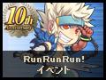 RunRunRun!イベント