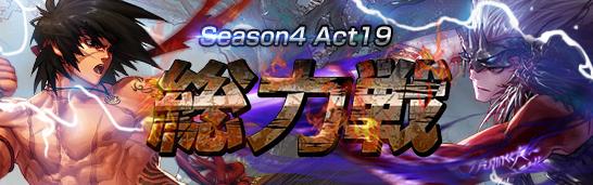 Season4 Act19 総力戦