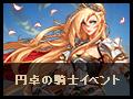 【終了】円卓の騎士イベント