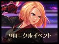 【終了】9ロニクルイベント