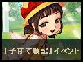 【終了】子育て戦記イベント