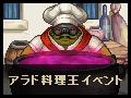 アラド料理王イベント