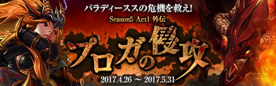 Season5 Act1 外伝 プロガの侵攻