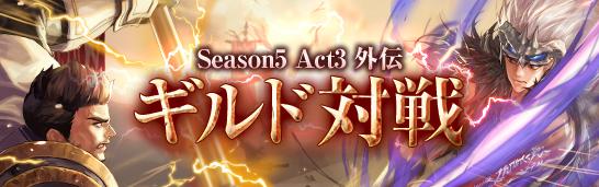 Season5 Act3 外伝 ギルド対戦
