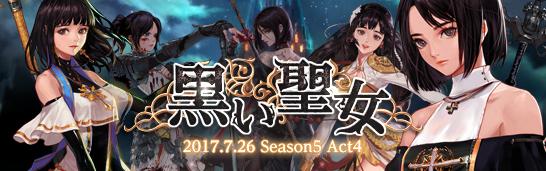 Season5 Act4 黒い聖女