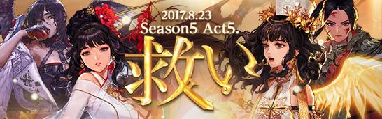 Season5 Act5 救い