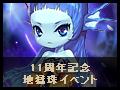 【終了】11周年記念地獄珠イベント