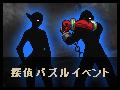 【終了】探偵パズルイベント