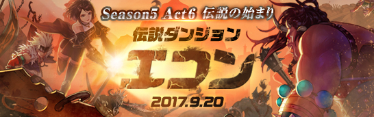 Season5 Act6 伝説の始まり
