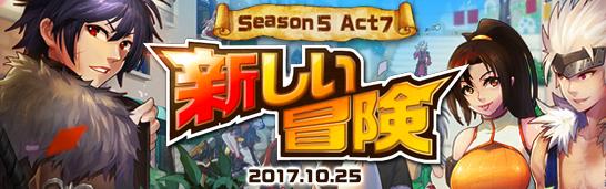 Season5 Act7 新しい冒険