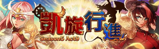 Season5 Act9 凱旋行進