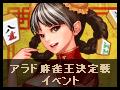 アラド麻雀王決定戦イベント