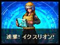 【終了】進撃!イクスリオン!