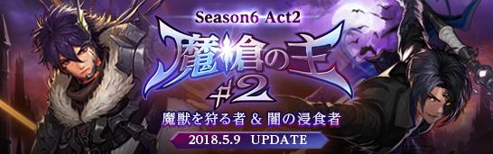 Season6 Act2 魔槍の主 #2 ~魔獣を狩る者&闇の浸食者~
