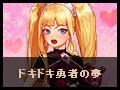 【終了】ドキドキ勇者の夢イベント