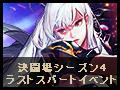 【終了】決闘場シーズン4 ラストスパートイベント