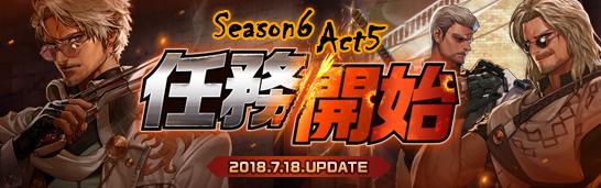 Season6 Act5 任務開始