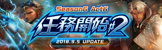Season6 Act6 任務開始#2