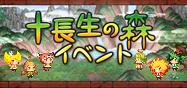 十長生の森イベント