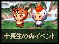 【終了】十長生の森イベント