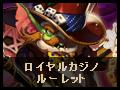 【終了】ロイヤルカジノルーレット