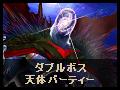 【終了】ダブルボス天体パーティーイベント
