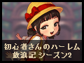 【終了】初心者さんのハーレム放浪記シーズン2