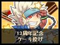 【終了】13周年記念ケーキ投げ