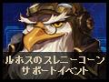 【終了】ルホスのスレニーコーンサポートイベント