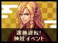 【終了】運勢逆転!神社イベント