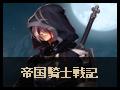 【終了】帝国騎士戦記