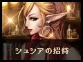 【終了】シュシアの招待