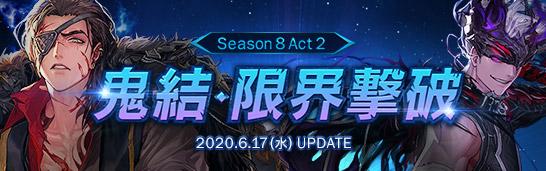 Season8 Act2 鬼結: 限界撃破
