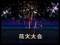 【終了】花火大会