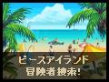 【終了】ピースアイランド冒険者捜索!