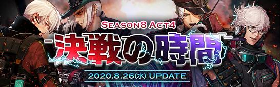Season8 Act4 決戦の時間