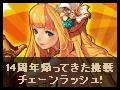 【終了】14周年挑戦!チェーンラッシュ!!