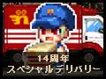 【終了】14周年スペシャルデリバリー