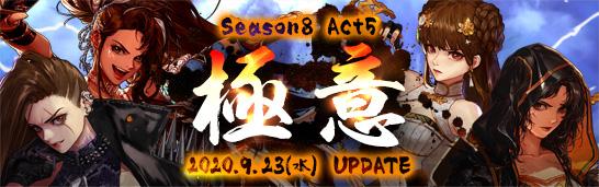 Season8 Act5 極意