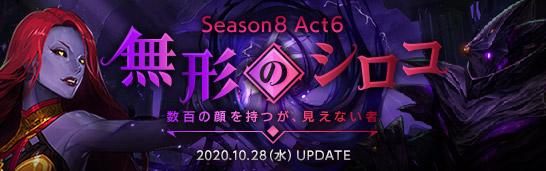 Season8 Act6 無形のシロコ
