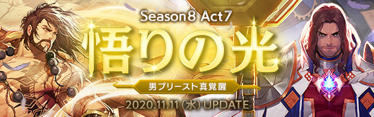 Season8 Act7 悟りの光