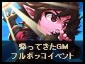 【終了】[GMイベント]帰ってきたGMフルボッコイベント実施のお知らせ