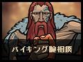 【終了】バイキング腕相撲