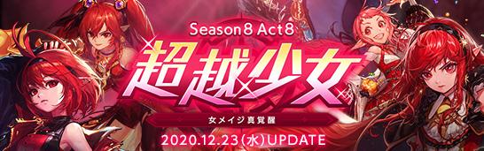 Season8 Act8 超越少女