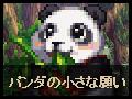 【終了】パンダの小さな願い