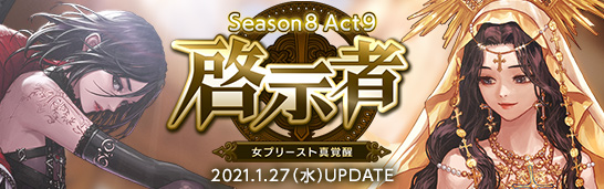 Season8 Act9 啓示者