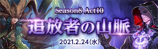 Season8 Act10 追放者の山脈