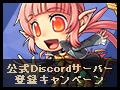 【終了】公式Discord登録キャンペーン